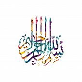 Постер, плакат: Arabic Islam Calligraphy Almighty God Allah Most Gracious Theme Muslim Faith