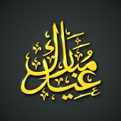 stock photo of eid mubarak  - Arabic islamic calligraphy of golden text Eid Mubarak on grey background for Muslim community festival Eid Mubarak celebrations - JPG