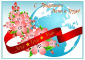 picture of labor  - Postcard for holiday of Spring and Labor - JPG