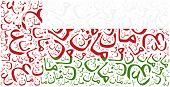 stock photo of oman  - National flag of Oman - JPG